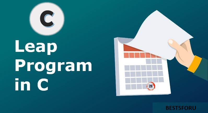 How to Check leap year program in C 2020